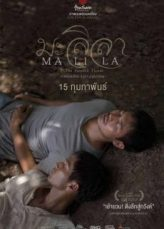 มะลิลา (2017) Malila The Farewell Flower