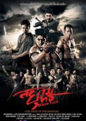 สยามยุทธ Siam Yuth The Dawn of the Kingdom