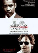 American Gangster โคตรคนตัดคมมาเฟีย