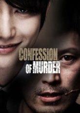 Confession of Murder (2012) คำสารภาพของการฆาตรกรรม(Soundtrack ซับไทย)