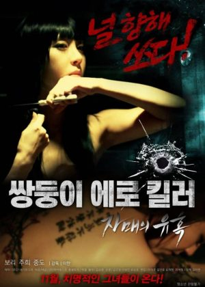 Erotic Twin Killers The Seduction Of The Sisters  [เกาหลี 18+]