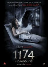 Haunted Hotel 1174 ห้องผีจองเวร (2018)