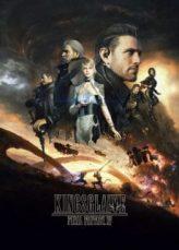 Kingsglaive Final Fantasy XV ไฟนอล แฟนตาซี 15 สงครามแห่งราชันย์