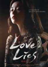 Love, Lies (haeuhhwa) 2016