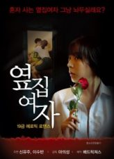 Next Door Woman [เกาหลี 18+]
