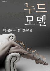 Nude Model [เกาหลี R18+]