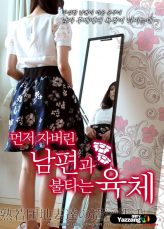 Rouge sex life of young and mature housing complex wives [ญี่ปุ่น 18+]