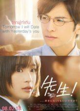 Sensei (My Teacher) หัวใจฉัน แอบรักเซนเซย์