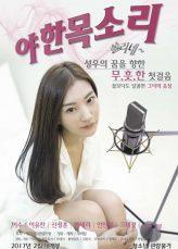 Sexy Voice [เกาหลี R18+]