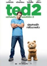 Ted 2 หมีไม่แอ๊บแสบได้อีก 2