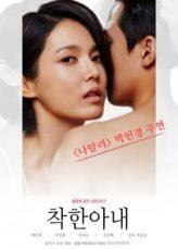 The Kind Wife [เกาหลี 18+]