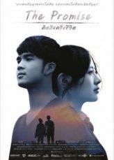 The Promise (2016) คิดถึงครึ่งชีวิต