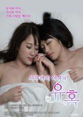 True Love [ญี่ปุ่น 18+]
