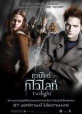 Vampire Twilight แวมไพร์ ทไวไลท์ 1