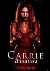 Carrie แคร์รี่ย์ สาวสยอง